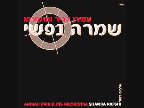 עמירן דביר וישי לפידות | שמרה נפשי | Amiran Dvir & Yishai Lapidot