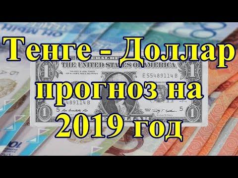Тенге - Доллар прогноз на 2019 год.