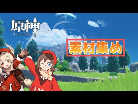 【 原神 】素材集め  初見歓迎  【 Genshin/VTuber 】【 JP&EN 】