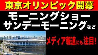 【東京オリンピック開幕】メディア報道にも注目!