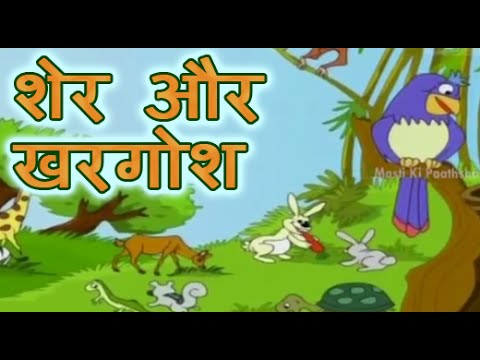 rat and lion story in hindi