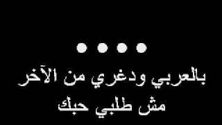 """Assi El Hellani - Bel Arabi """"Karaoke"""""""