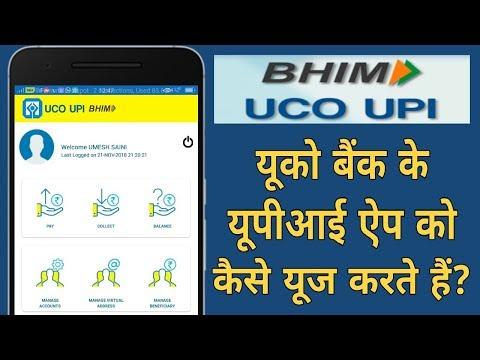 UCO Bank UPI App | How to Register, Link Bank AC, UPI Transaction & how to use it