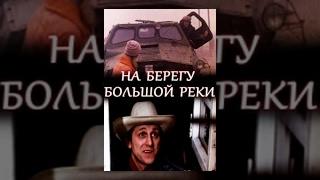 На берегу большой реки (1980) фильм...