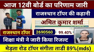 rbse result 2020 rajasthan topper ! rbse 12th science result declared 2020!rbse 12th result today!