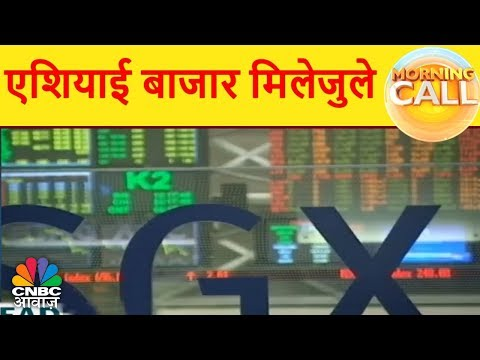 एशियाई बाजार मिलेजुले, SGX Nifty ऊपर   Morning Call   13th March 2018   CNBC Awaaz