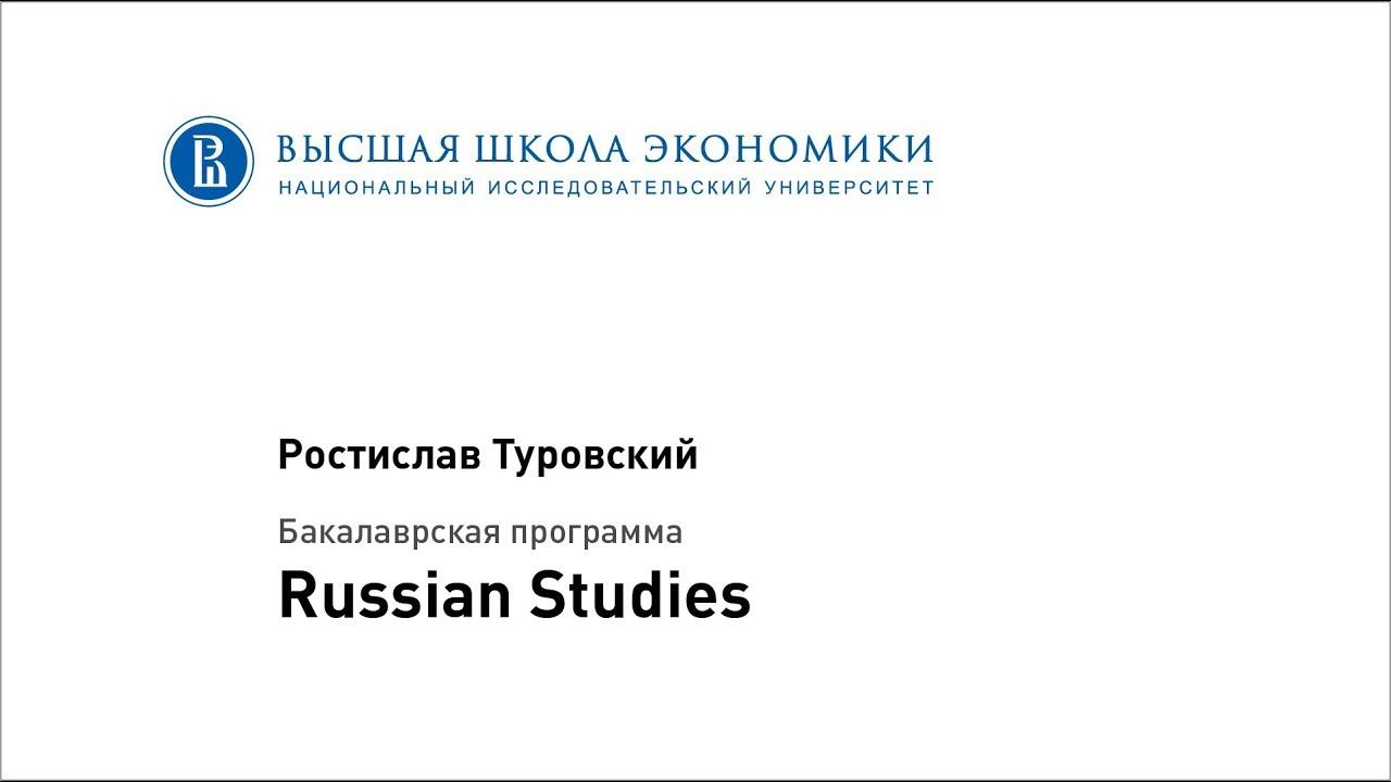 "Бакалаврская программа ""Russian Studies"""