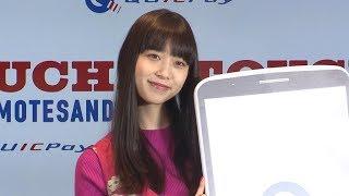 女優の森川葵が、「QUICPay」の新CM発表会に出席した。新CM...