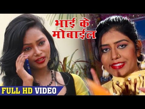 Ruchi Singh (2018) सुपरहिट Video Song - भाई के मोबाइल से - Bhai Ke Mobile - Hit Bhojpuri Song 2018