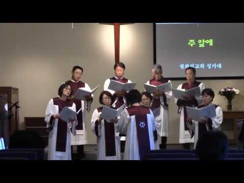 160911 주 앞에 Choir