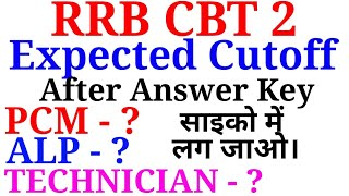 RRB ALP CBT 2 EXPECTED CUTOFF||AFTER ANSWER KEY||RRB CBT CUTOFF|RRB TECHNICIAN CBT 2 CUTOFF||