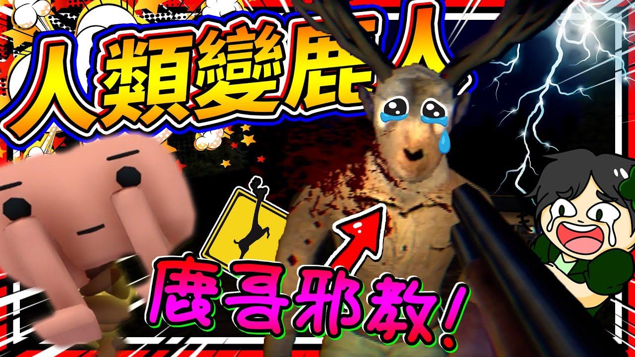 史上最奇妙的鹿人模擬器?!! 邪惡儀式把人變成鹿人啦!! ➤ 歡樂遊戲 ❥ The Whitetail Incident