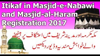 How To Apply For Itikaf In Masjid E nabvi and Masjidil haram