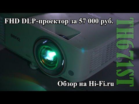 Хороший DLP-проектор за 57 тыс. рублей? Щупаем BenQ TH671ST
