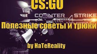 CS:GO гайд : Полезные советы и трюки(Новый гайд: http://youtu.be/Gh0d9QoQOeU Данный cs go гайд сделан в рамках моей серии