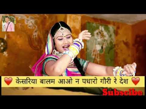 Best Rajsathani 1st Dance 2017 || Nutan Gehlot || Kesariya Balam HD mp3 songs
