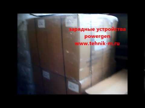 зарядные устройства powergen