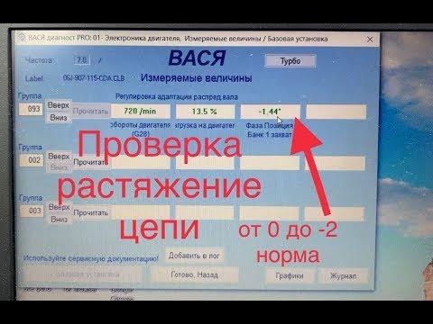 Проверка растяжение цепи. Шкода Октавия А5 1,8 Вася диагност, на русском в 2019 году.