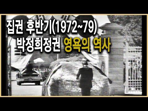 다큐멘터리극장 – 영욕의 청와대, 유신에서 10.26까지