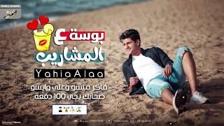 بوسه علي المشاريب - يحيي علاء   بالكلمات - Lyrics Video   Boussa 3la El Mshareeb