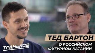 Тед Бартон интервью о российском фигурном катании влог Максима Транькова
