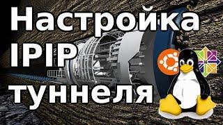 как настроить IPIP туннель между Linux серверами