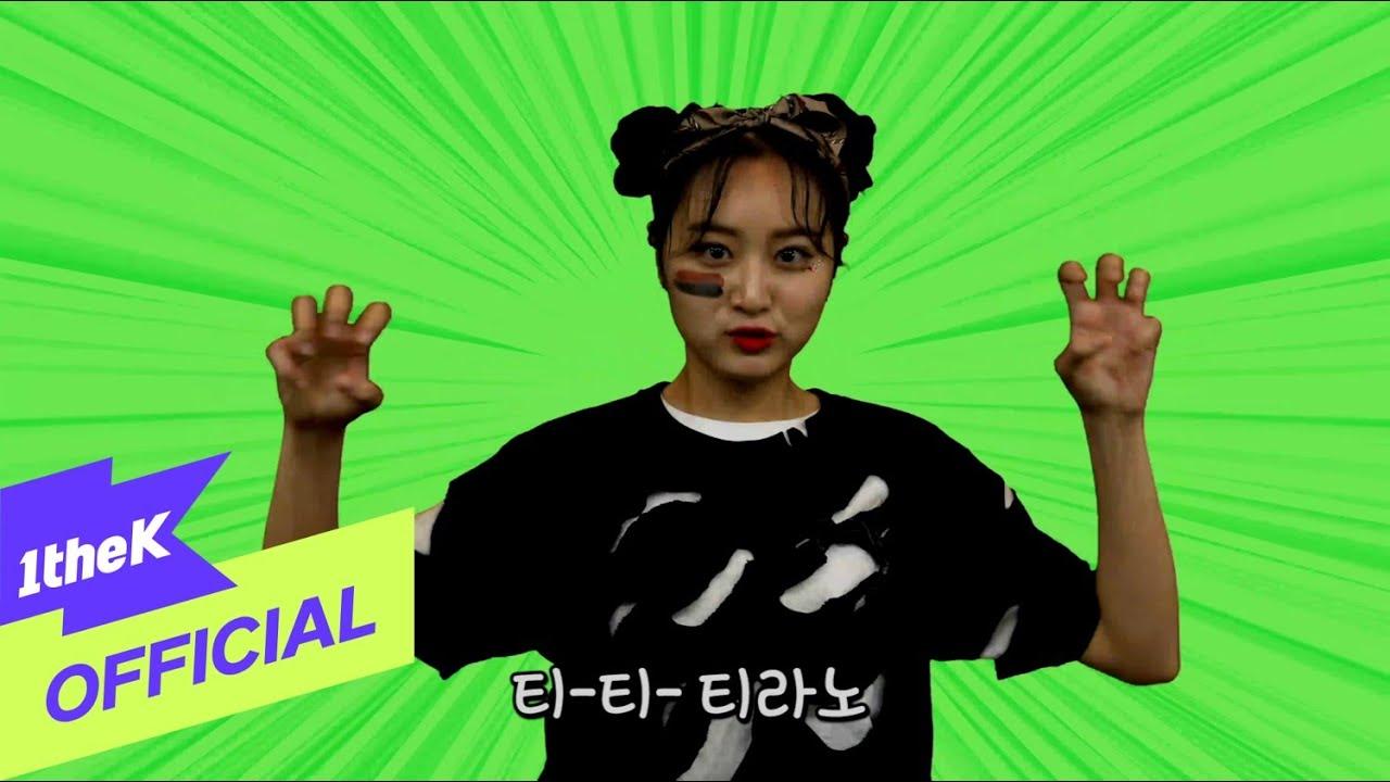 [MV] DDOA(또아) _ Tyrannosaurus Song(티라노사우루스 송)
