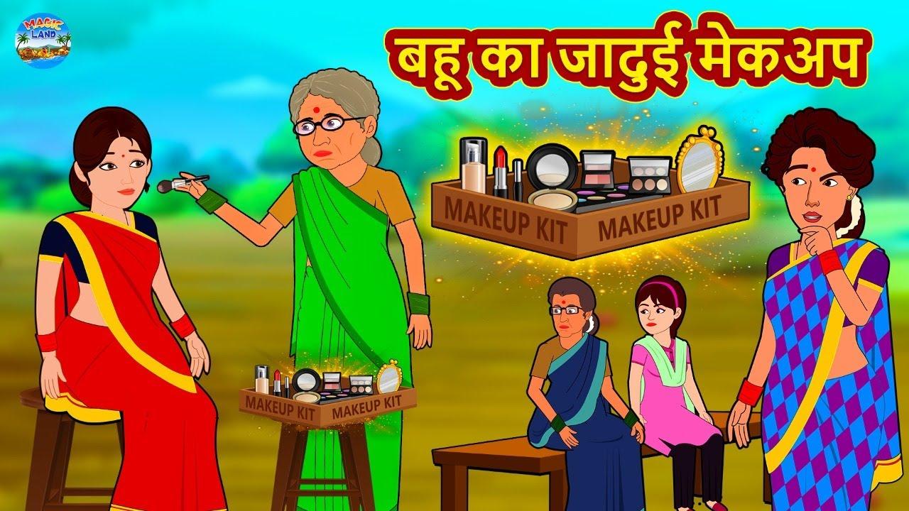 Download बहू का जादुई मेकअप   Hindi Kahaniya   Moral Stories   Bedtime Stories   Hindi Stories   Fairy Tales