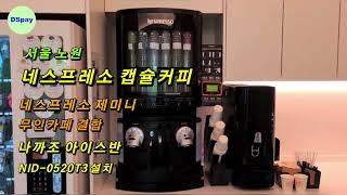 서울 노원 네스프레소 캡슐머신 무인카페 나까조아이스반 …