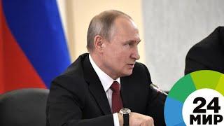 Путин пообещал создавать условия для науки в РФ во избежание утечки мозгов - МИР 24