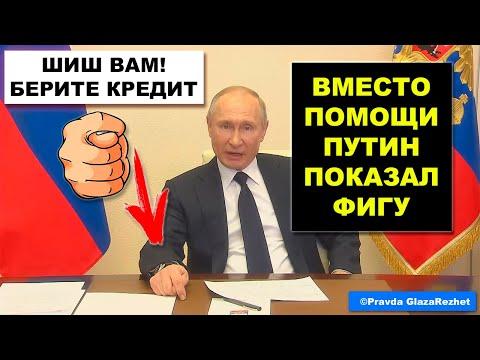 Путин показал населению фигу - Хотите помощи, берите кредит | Pravda GlazaRezhet