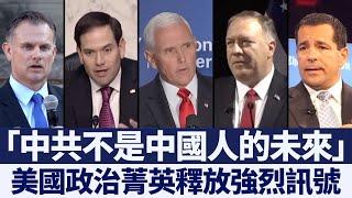 「中共不是中國人的未來」 美國政治菁英釋放強烈訊號|新唐人亞太電視|20191114