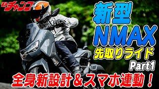 フルモデルチェンジ ! 新型NMAX 先取りライド ~ 全身 新設計 & スマホ連動 ! ~