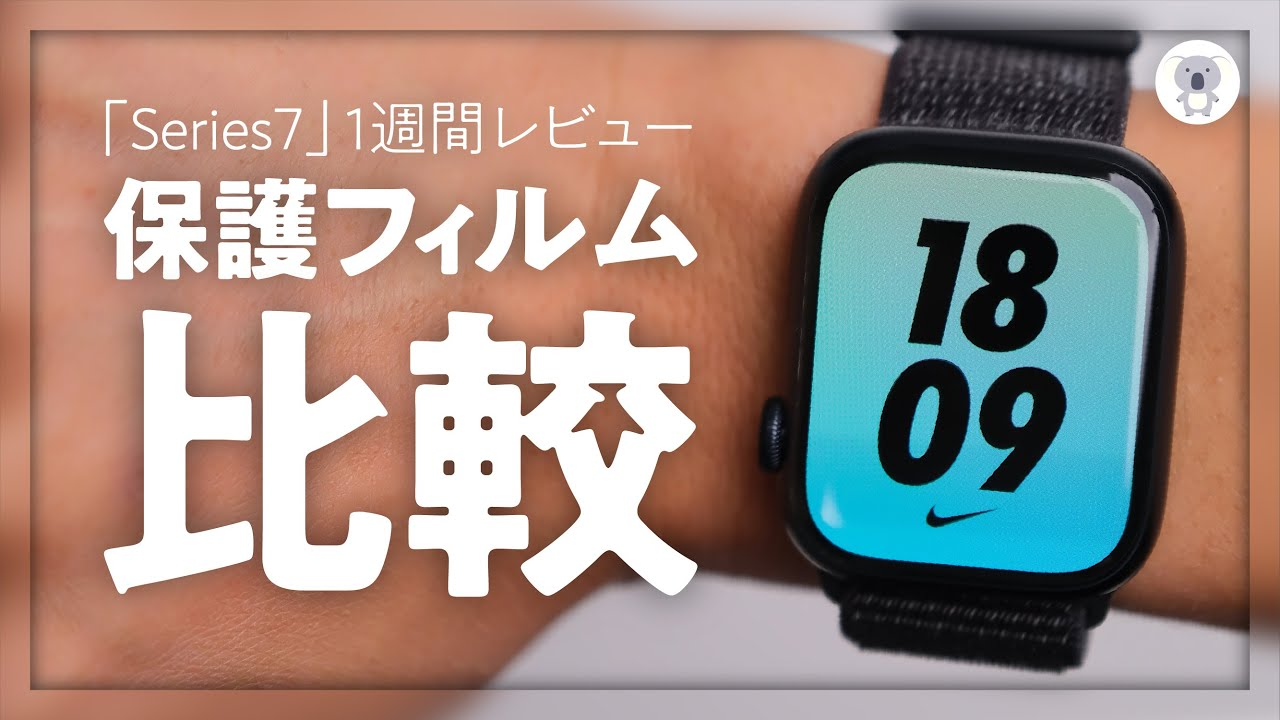 Apple Watch Series 7を1週間使って感じたこと&Amazon高評価保護フィルム製品2つを比較。オススメはこっち?