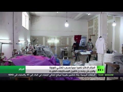 الجزائر الأكثر تضررا عربيا بسبب كورونا  - نشر قبل 2 ساعة