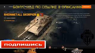 g world of tanks бонус код