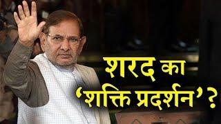 आखिर सम्मेलन के बहाने क्या साधना चाहते हैं शरद यादव ? INDIA NEWS VIRAL