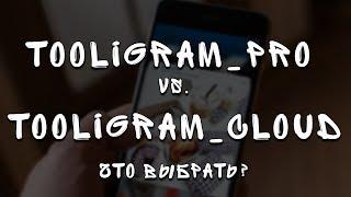 Tooligram cloud или Tooligram Pro - Преимущества и недостатки сервисов по массфолловингу в Instagram