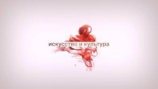 видео История - Белгородский государственный институт искусств и культуры