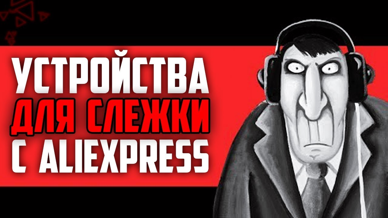 ЛУЧШИЕ ШПИОНСКИЕ УСТРОЙСТВА С AliExpress