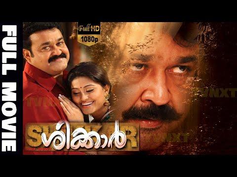 Shikkar-ശിക്കാർ Malayalam Full Movie   Mohanlal   Sneha   Ananya   TVNXT