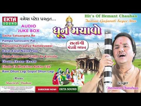 Latest Gujarati Bhajan 2016 | Dhun Machawo | Hemant Chauhan | Nonstop Bhajan | Sacha Satsangma Re