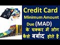 Credit Card Minimum Payment || What is Minimum Amount Due