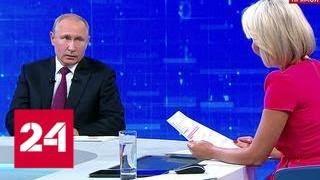 Президент рассказал об ошибке правительства - Россия 24
