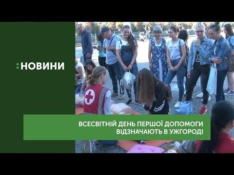 В Ужгороді відбулась акція «Перша допомога для людей, які страждають від дискримінації»