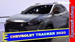 Авто обзор - Chevrolet Tracker 2020 – Кроссовер Шевроле Трекер Нового Поколения