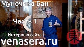 Интервью с ЯПОНСКИМ шеф-поваром, Мунечика Бан, Часть 1 【日本語版①】