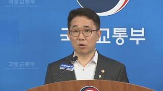 노후 기반시설 안전관리 일원화…4년간 32조 투자 / 연합뉴스TV (YonhapnewsTV)