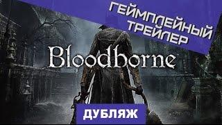 Bloodborne. Геймплейный трейлер [Дубляж]
