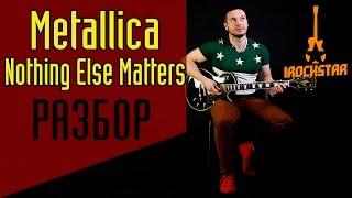 Metallica - Nothing else matters. Лучший урок для начинающих! Как играть на гитаре|Разбор Lesson